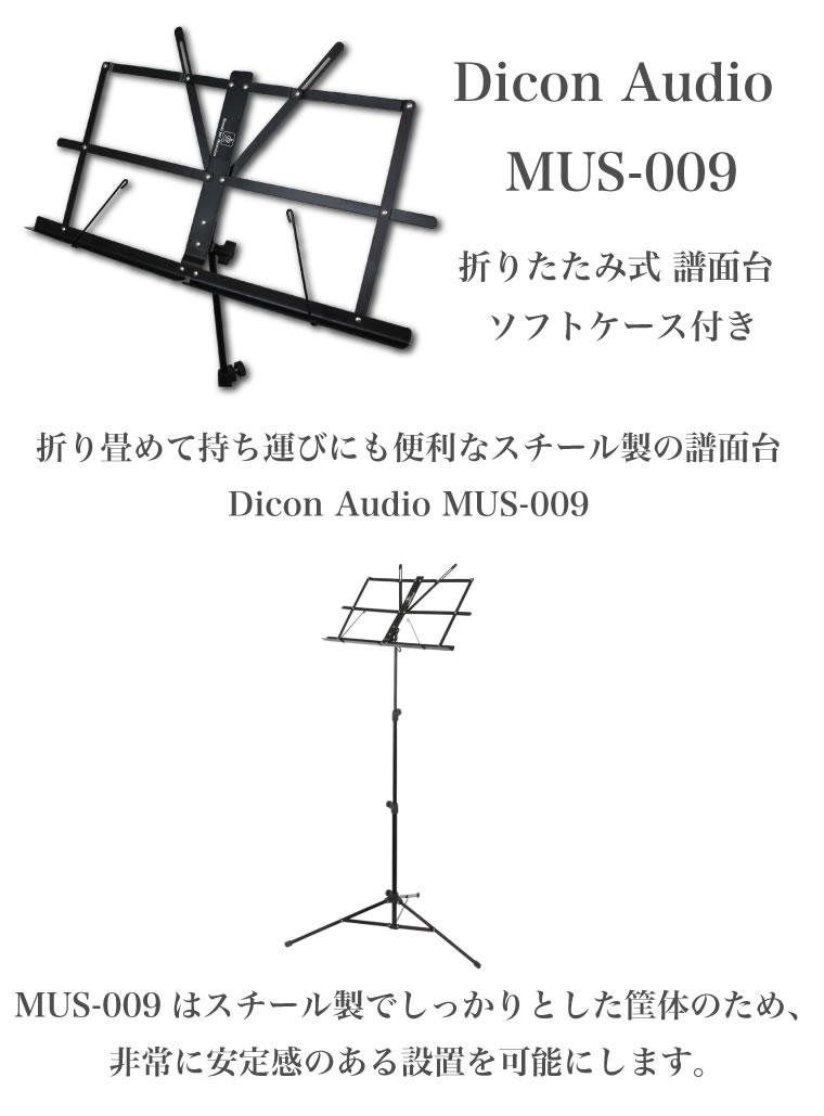 Dicon Audio MUS-009