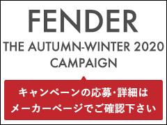 Fender キャンペーン