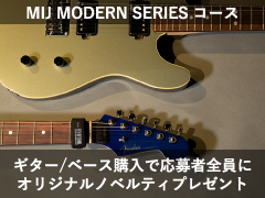 Fender Made in Japan Modern シリーズ 対象商品