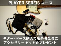 Fender Player シリーズ 対象商品