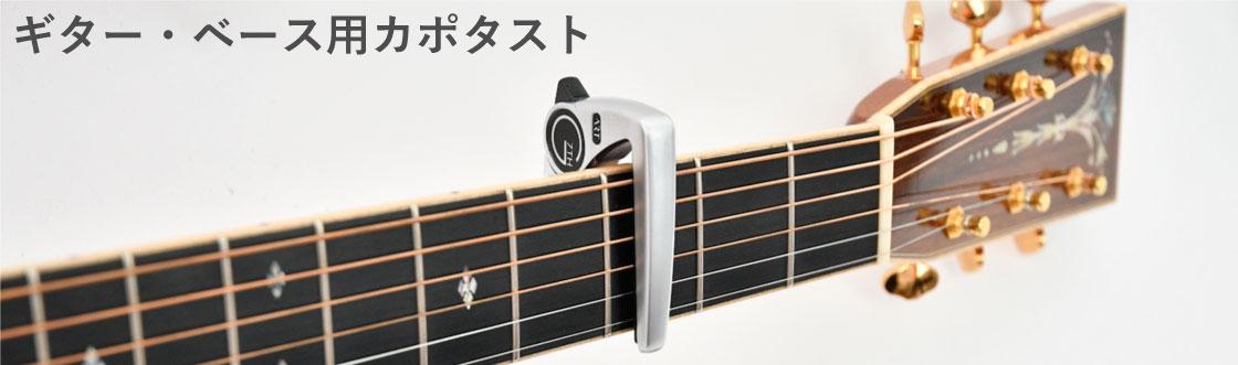 ギター・ベース用カポタスト