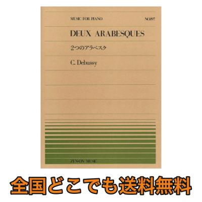 全音ピアノピース PP-197 ドビュッシー 2つのアラベスク 全音楽譜出版 ...