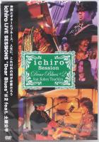 "ichiro LIVE SESSIONS ""Dear Blues""♯2 feat.土屋公平 アトス"