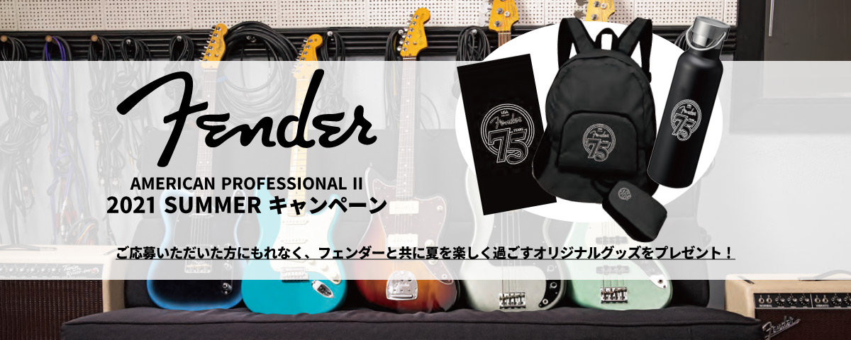 Fender 2021 サマーキャンペーン