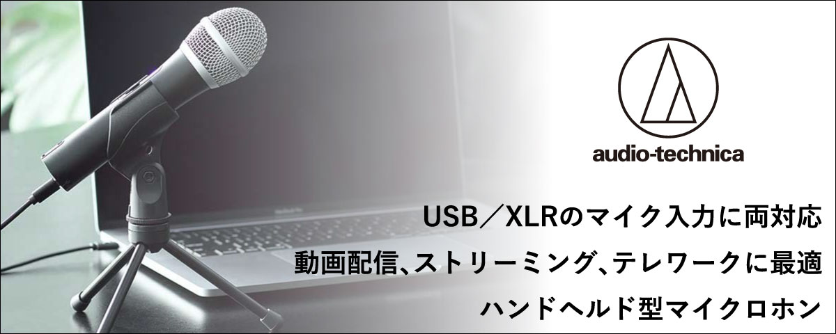 AUDIO-TECHNICA ATR2100x-USB USB XLR ダイナミックマイク