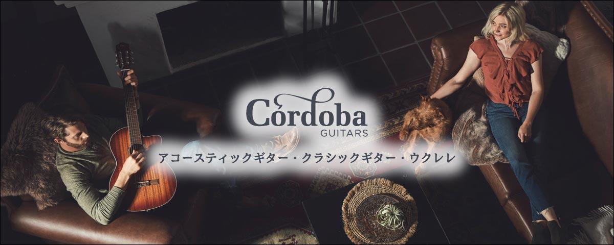 Cordoba アコースティックギター/ウクレレ