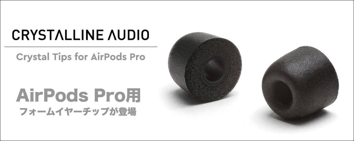Crystalline Audio クリスタルチップス イヤーチップ