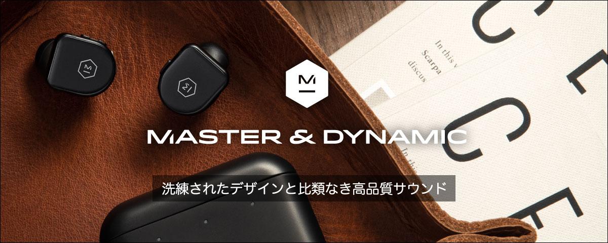 Master & Dynamic 商品一覧