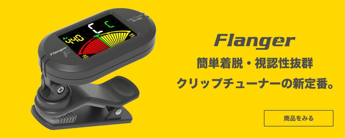 Flanger FT-12C Clip-on Chromatic Tuner カラーディスプレイ クリップチューナー