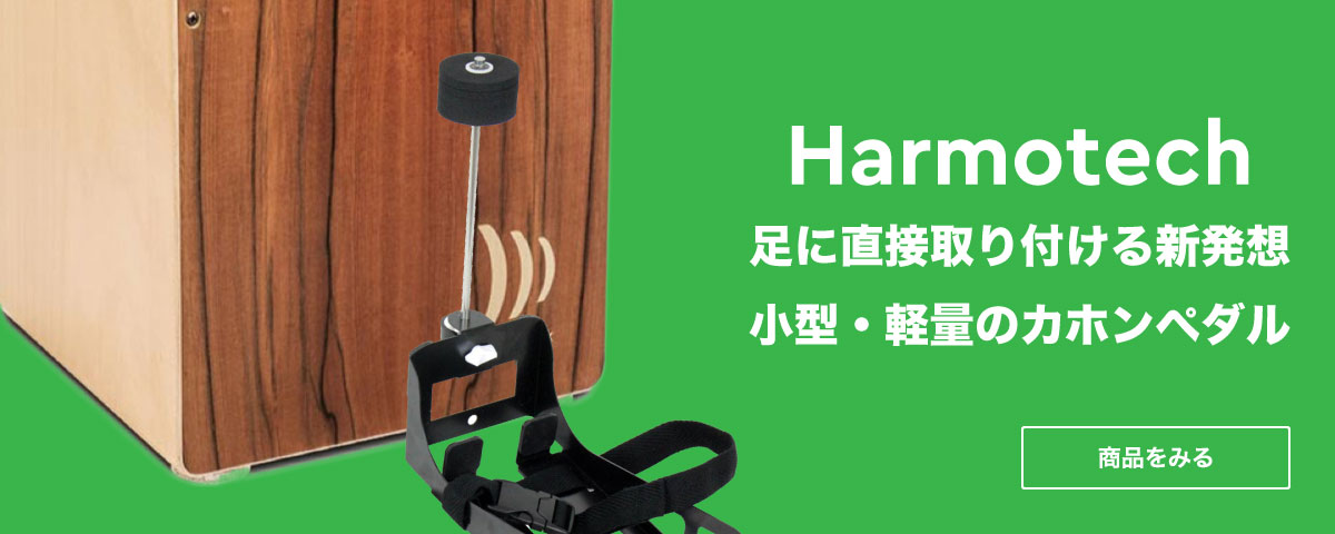 Harmotech CAJON KICKER カホンキッカー カホン用キックペダル