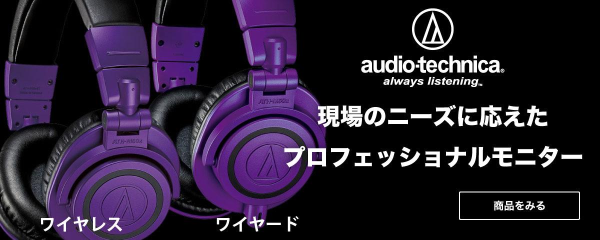 AUDIO-TECHNICA ATH-M50x PB モニターヘッドホン