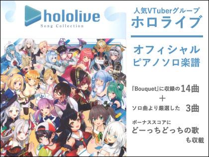 ピアノソロ楽譜 ホロライブ hololive Song Collection シンコーミュージック