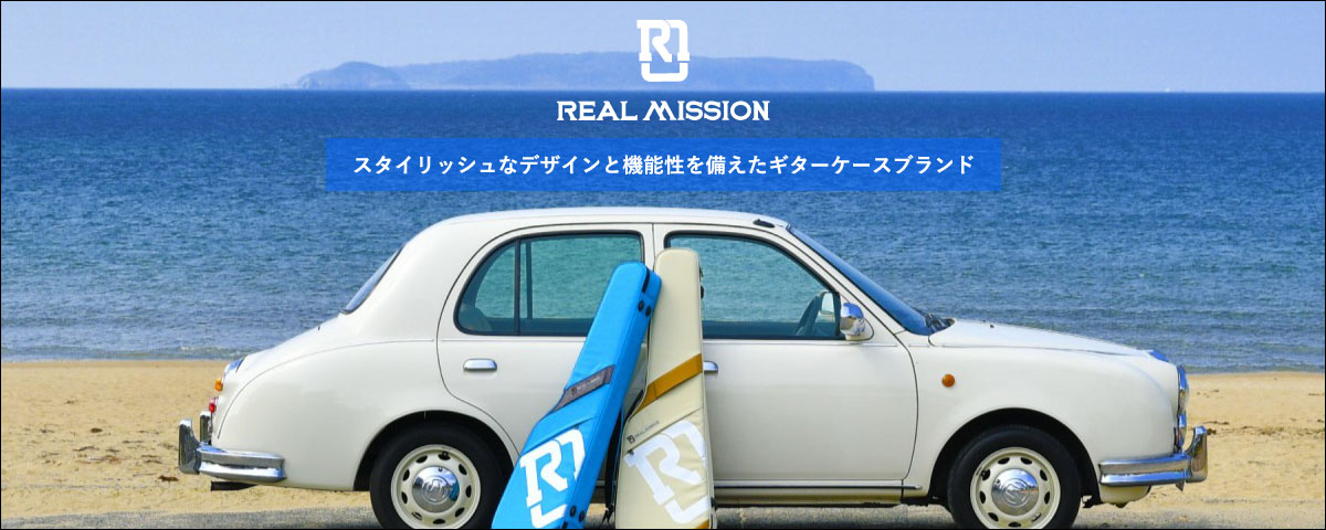 REAL MISSION 商品一覧