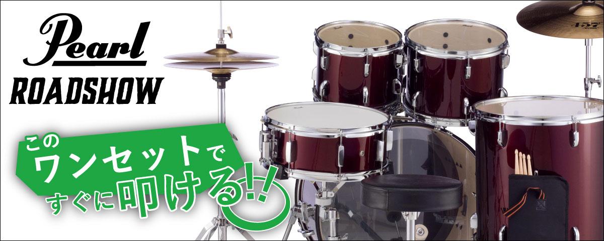Pearl ROADSHOW ドラムセット