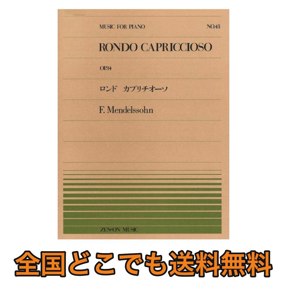全音ピアノピース PP-043 メンデルスゾーン ロンド カプリチオーソ ...