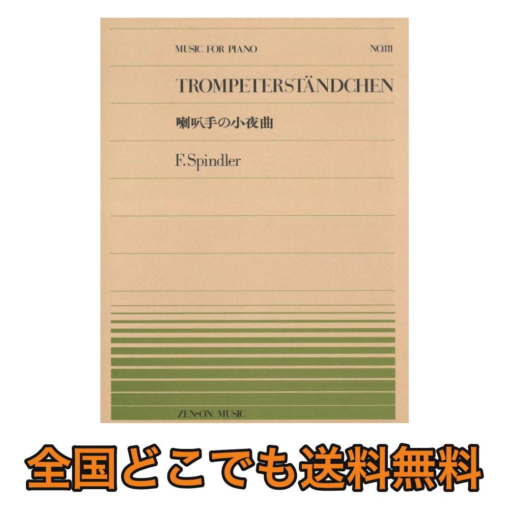 全音ピアノピース PP-111 スピンドラー 喇叭手の小夜曲 全音楽譜出版社 ...